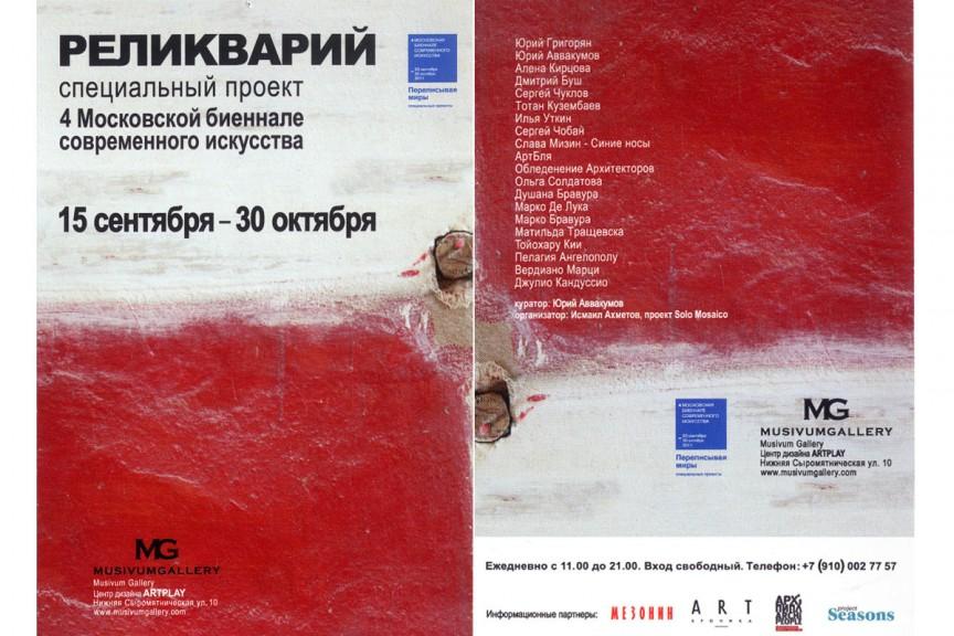 Giulio-Candussio-Biennale-Mosca-Manifesto